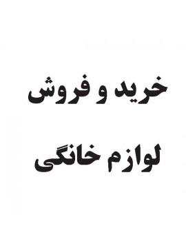لوازم خانگی در تهران